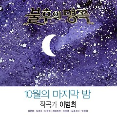 Immortal Song (Singing The Legend - Lee Beom Hee Composer)