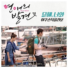 Discovery Of Romance OST Part.4 - Acoustic Collabo