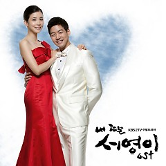 My Daughter Seo Young OST Part.3