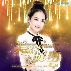 Star Star Tears (Beautiful Secret OST)