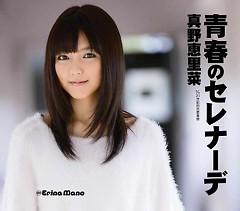Seishun no Serenade - Mano Erina