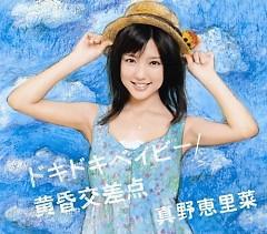 DokiDoki Baby / Tasogare Kousaten - Mano Erina
