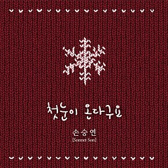 The First Snow's Falling - Son Seung Yeon