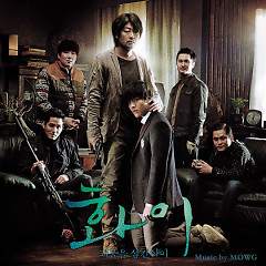 Hwai : The Child That Swallowed A Monster OST - Mowg