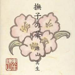 撫子の華 (Nadeshiko no Hana) - Isayama Mio