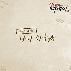 Rude Miss Young-Ae Season 15 OST Part.19