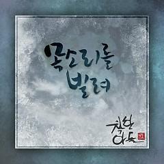 Nice Son Project - Park Ja Yeon (Single)