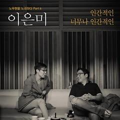노무현을 노래하다 Part.6 - Lee Eun Mi