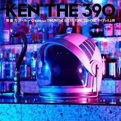 無重力ガール (Mujyuryoku Girl)  - KEN THE 390