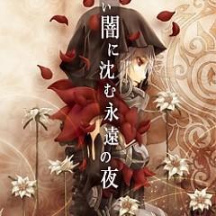 白い闇に沈む永遠の夜 ( Shiroi Yami ni Shizumu Eien no Yoru )