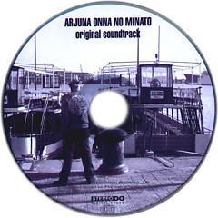 ARJUNA 女の港 2 ( ARJUNA ONNA NO MINATO 2)