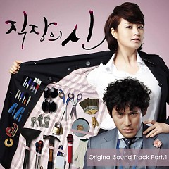God Of The Workplace OST Part.1