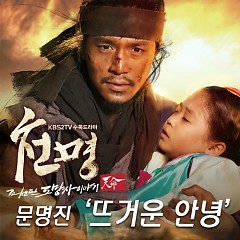 Heaven's Will OST Part.1
