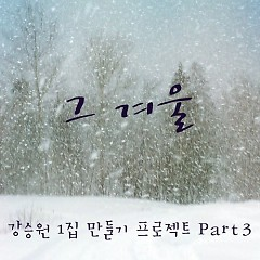 That Winter (Single) - Lena Park,Kang Seung Won