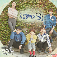 Riders Catch Tomorrow OST Part.4 - Ahn Hyun Jung