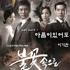 Into The Flames OST Part.1 - Lee Ki Chan