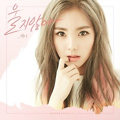 Dal Soon's Spring OST Part.16 - Rena