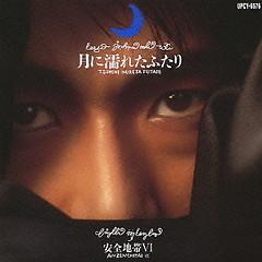 Anzen Chitai VI 〜月に濡れたふたり (Tsuki no Nureta Futari)