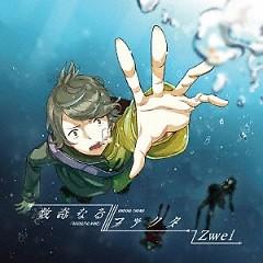 Suuki Naru Factor - Zwei