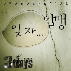 Three Days OST Part.6 - Almeng
