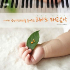 Baby EQ - Prenatal Education Music  - Sweet Dream