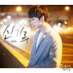 The Stars Are Shining OST Part.6