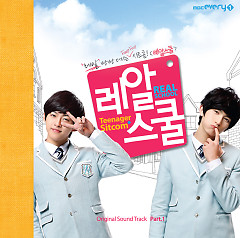Real School OST Part.1