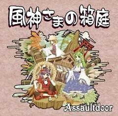 風神さまの箱庭 (Fuujin-sama no Hakoniwa)