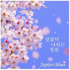 Sakura Garden - Jupiter Blues