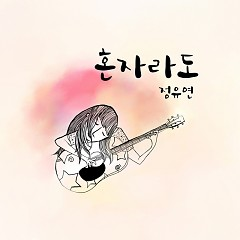 Even Alone - Jung Yu Yeon