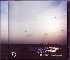 Mahiru no Koe - D & ASAGI