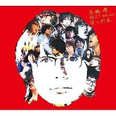 Takahashi Yu BEST 2009-2015 -Warau Yakusoku- CD2 - Yu Takahashi