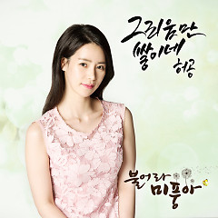 Blow Breeze OST Part.10