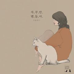 Seven Stars - Jungheum Band