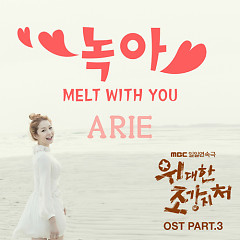 Great First Wives OST Part.3  - Arie