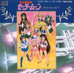 Sailor Moon Brass Fantasy