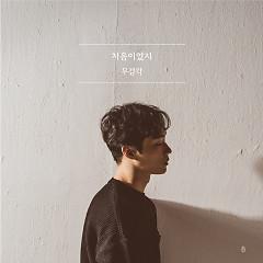 First Time In Love (Single) - Mugamgak