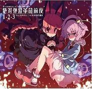 絶対弾幕革命前夜1-2-3 (Zettai Danmaku Kakumei Zenya 1-2-3) - Fragile Online