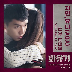 Hoa Du Kí (A Korean Odyssey) OST Part.5 - Jimin, Yuna ((AOA))