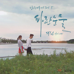 You Are A Gift OST Part.5