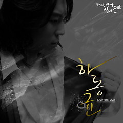 Sparkling OST Part.2 - Ha Dong Kyun