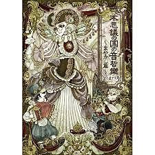 Fushiginokuni no Oto Tetsu Gaku Mayakashi-hen - Rokugen Alice
