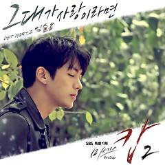 Mrs. Cop 2 OST Part.2 - Im Seul Ong