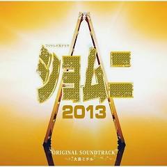 Shomuni 2013 Original Soundtrack