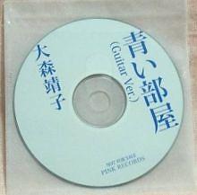 Aoi Heya (Guitar Ver.)