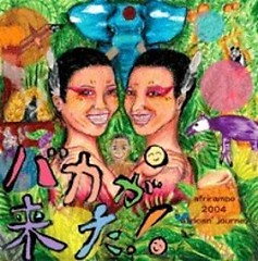 バカが来た! (Baka Ga Kita! ) - (CD2) - Afrirampo
