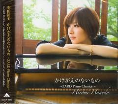 かけがえのないもの~ZARD Piano Classics~ (Kakegae no nai mono ~ZARD Piano Classics~) - Hiromi Haneda