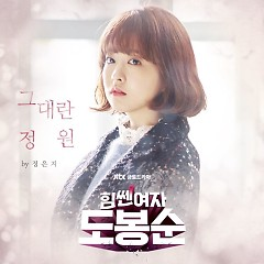 Strong Woman Do Bong Soon OST Part.1 - Jeong Eun Ji