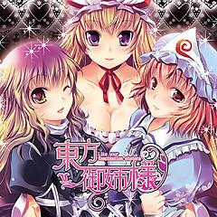 Touhou Oneesama ~ Like your fascination sisters