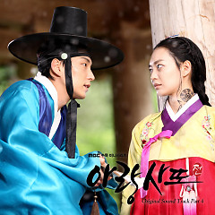 Arang And The Magistrate OST Part.4